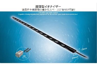 超薄型除電棒